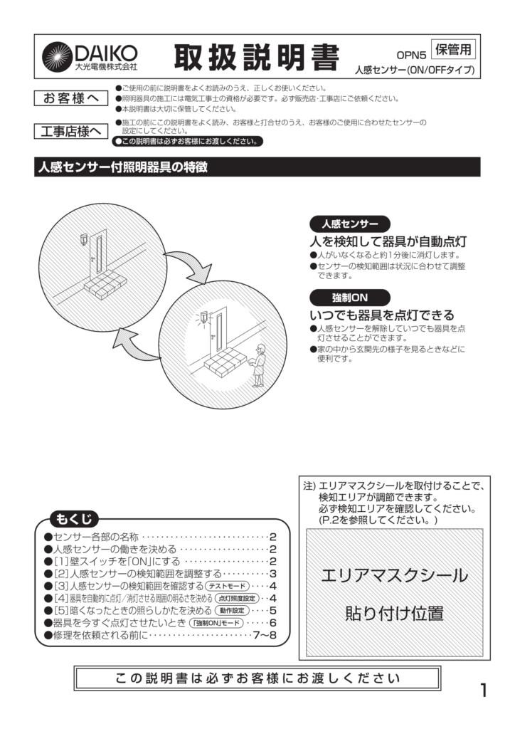 ポージィスポットライトUNDOL4668YS、YB_取扱説明書-07