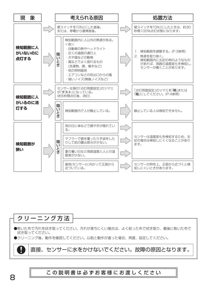 ポージィスポットライトUNDOL4668YS、YB_取扱説明書-14