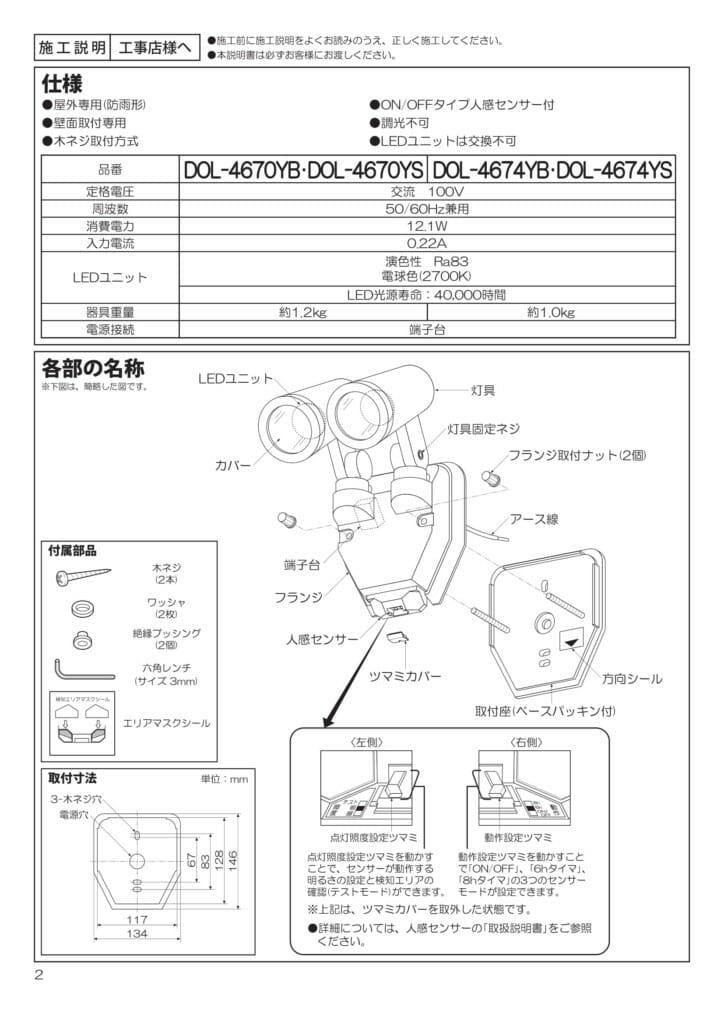ポージィスポットライトUNDOL4670YS、YB_取扱説明書-02