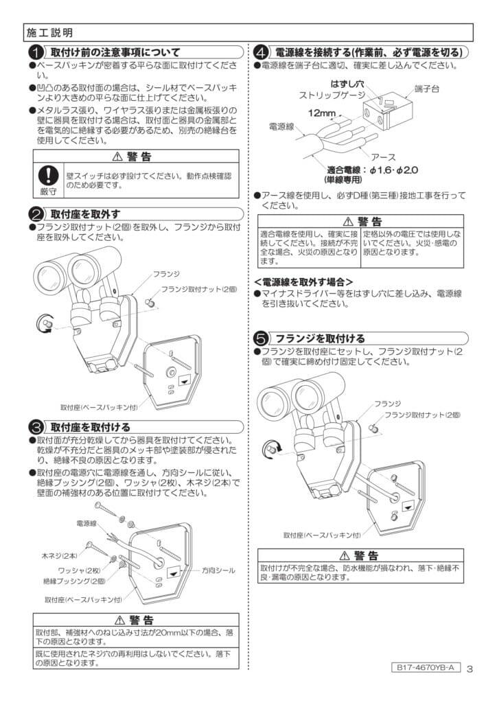 ポージィスポットライトUNDOL4670YS、YB_取扱説明書-03