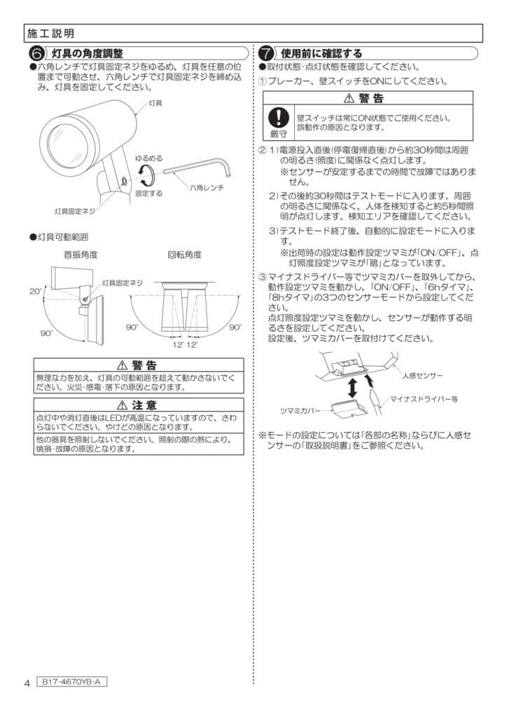 ポージィスポットライトUNDOL4670YS、YB_取扱説明書-04