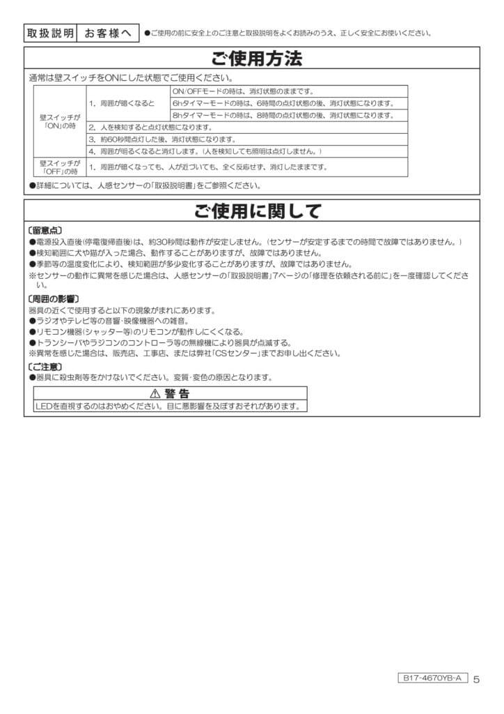 ポージィスポットライトUNDOL4670YS、YB_取扱説明書-05