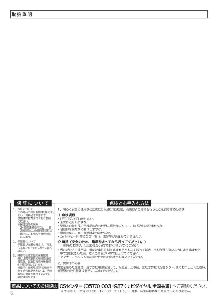ポージィスポットライトUNDOL4670YS、YB_取扱説明書-06