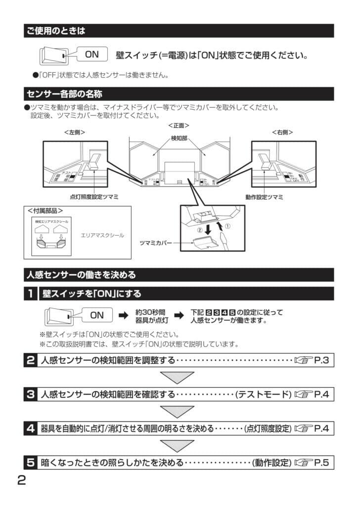 ポージィスポットライトUNDOL4670YS、YB_取扱説明書-08