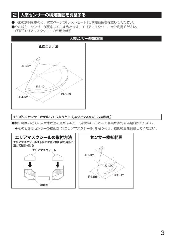 ポージィスポットライトUNDOL4670YS、YB_取扱説明書-09