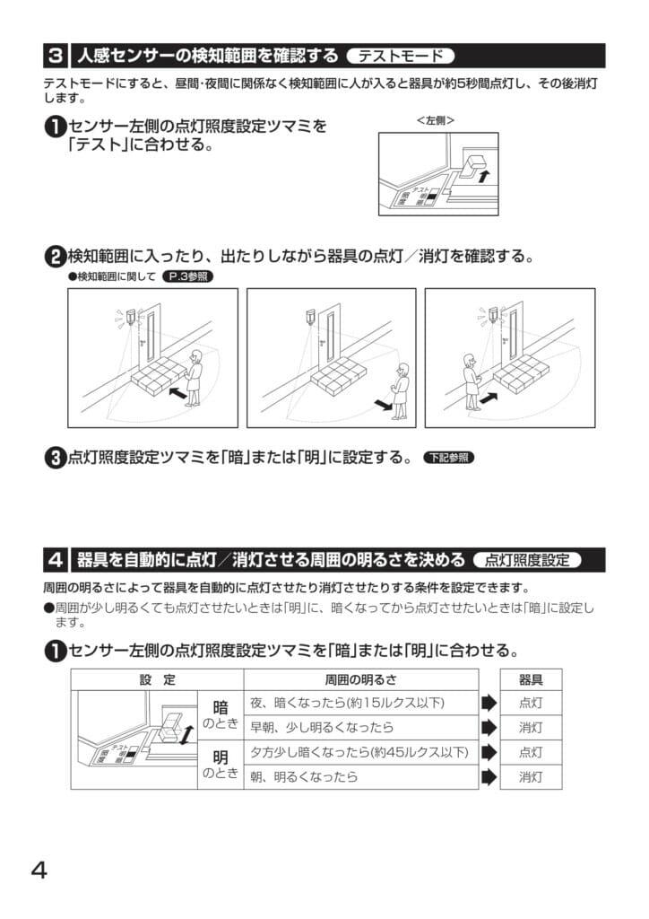 ポージィスポットライトUNDOL4670YS、YB_取扱説明書-10