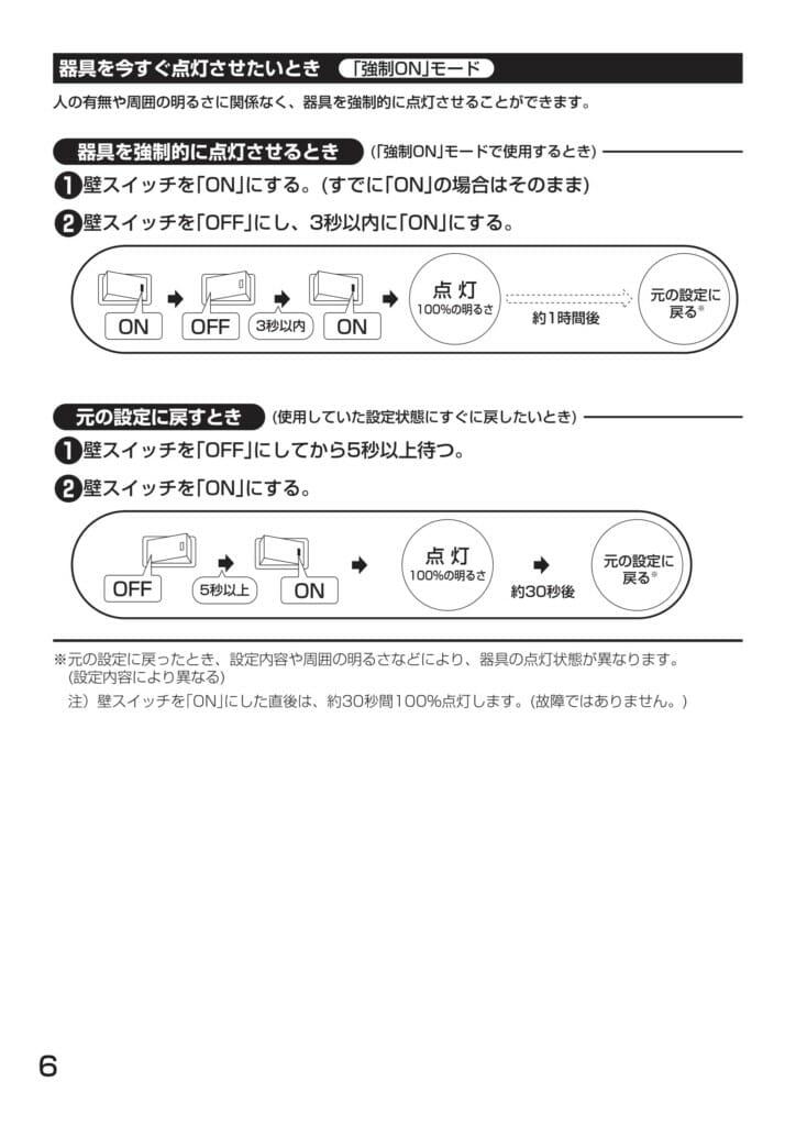 ポージィスポットライトUNDOL4670YS、YB_取扱説明書-12