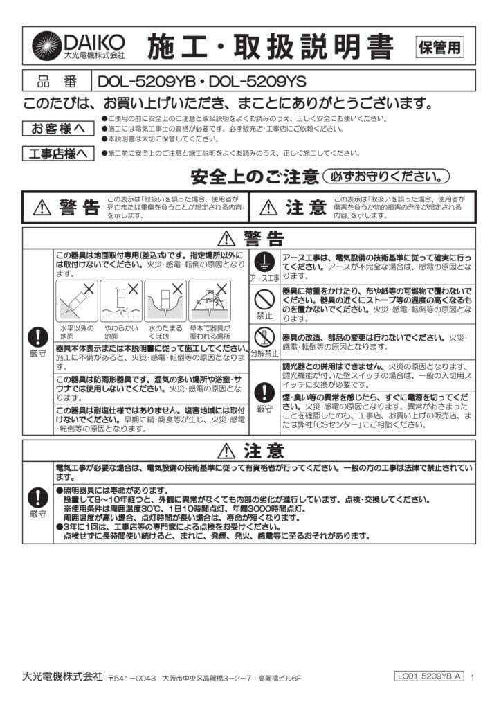 ポージィスポットライトUNDOL5209YS、YB_取扱説明書-1