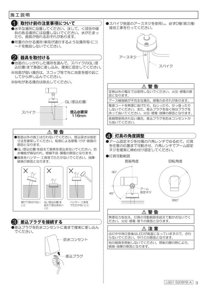 ポージィスポットライトUNDOL5209YS、YB_取扱説明書-3