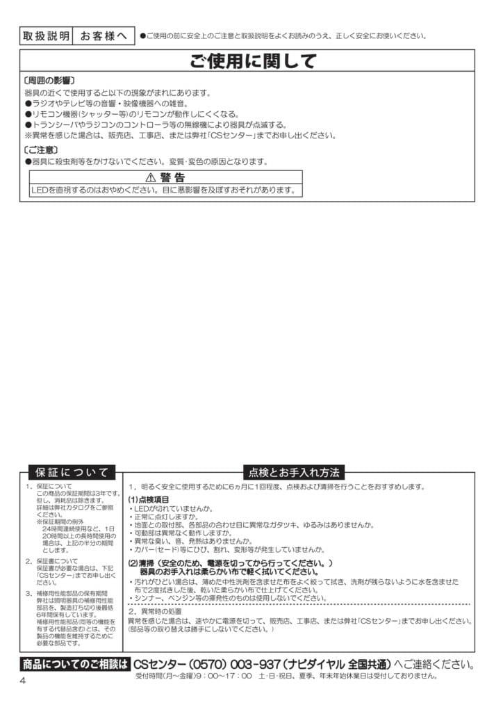 ポージィスポットライトUNDOL5209YS、YB_取扱説明書-4