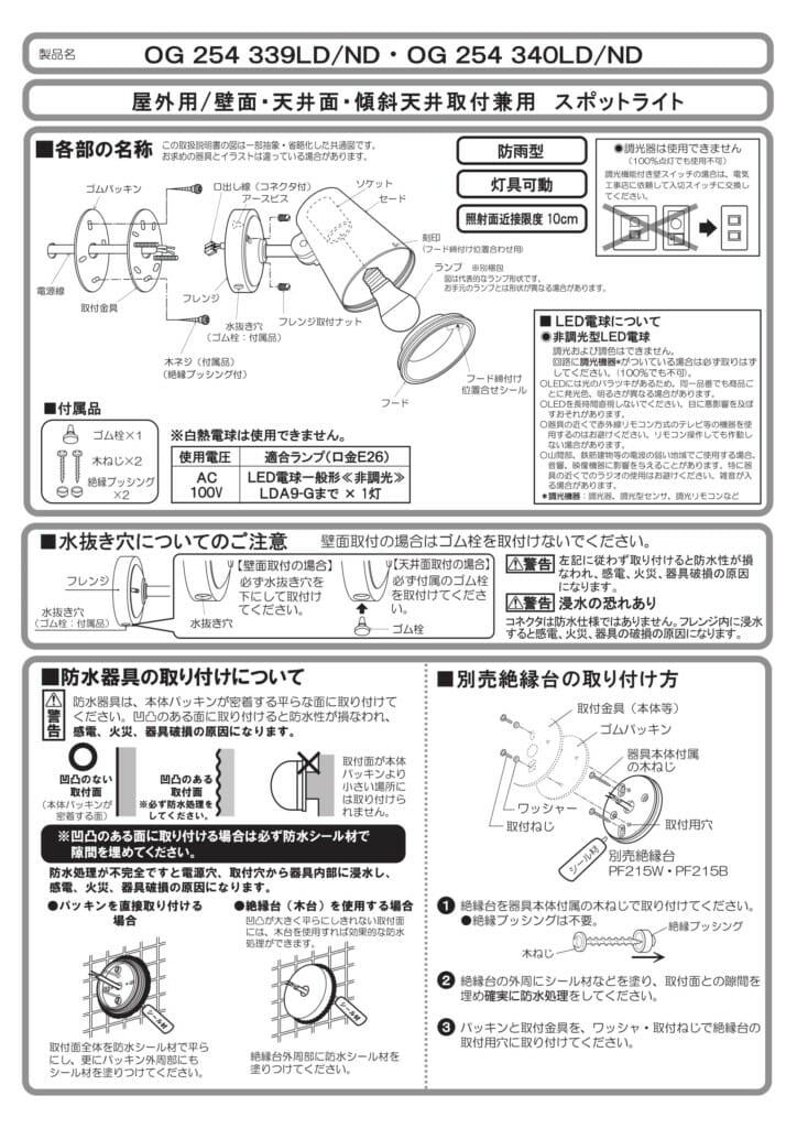ポージィスポットライトUNOG254340LD_取扱説明書-2