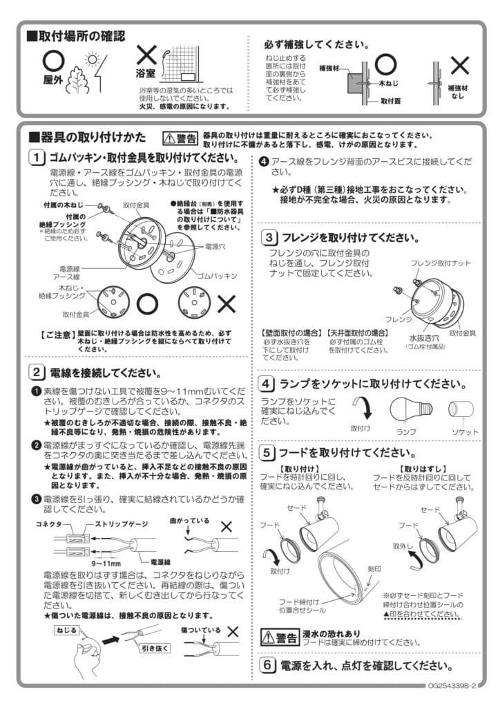 ポージィスポットライトUNOG254340LD_取扱説明書-3