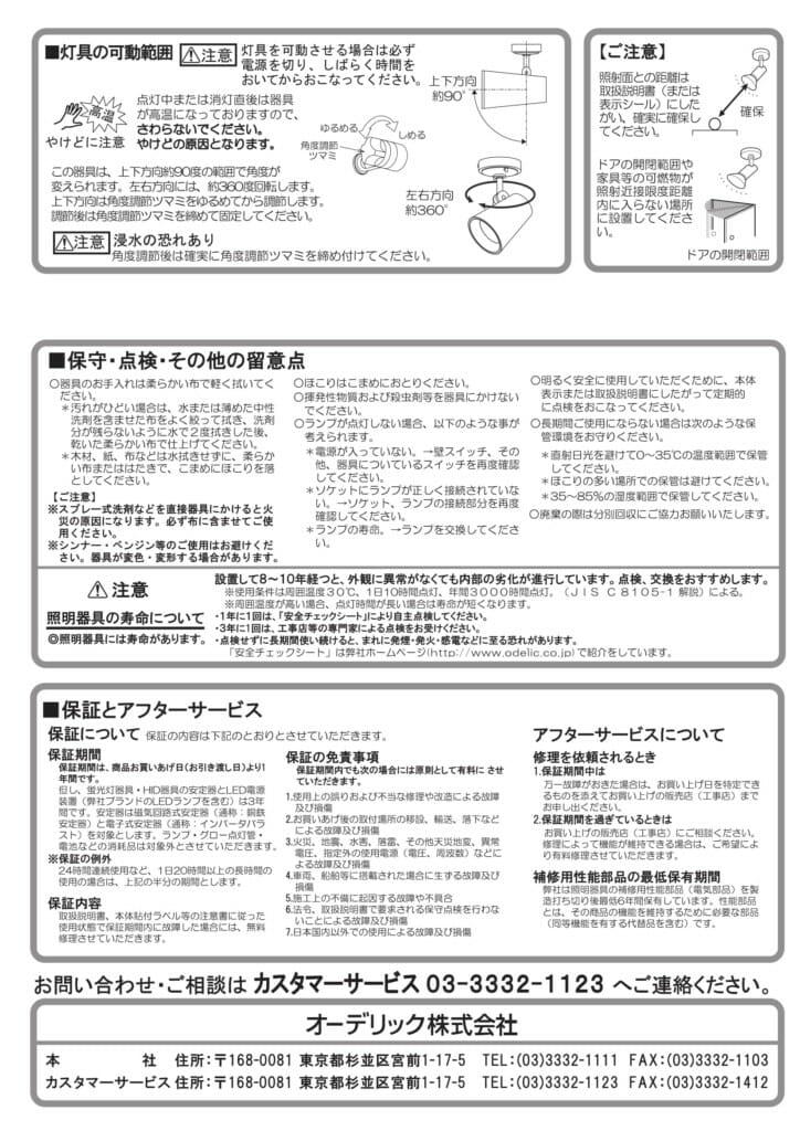 ポージィスポットライトUNOG254340LD_取扱説明書-4