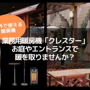 屋外で使える暖房機! 業務用暖房機「クレスター」でお庭やエントランスで暖を取りませんか?