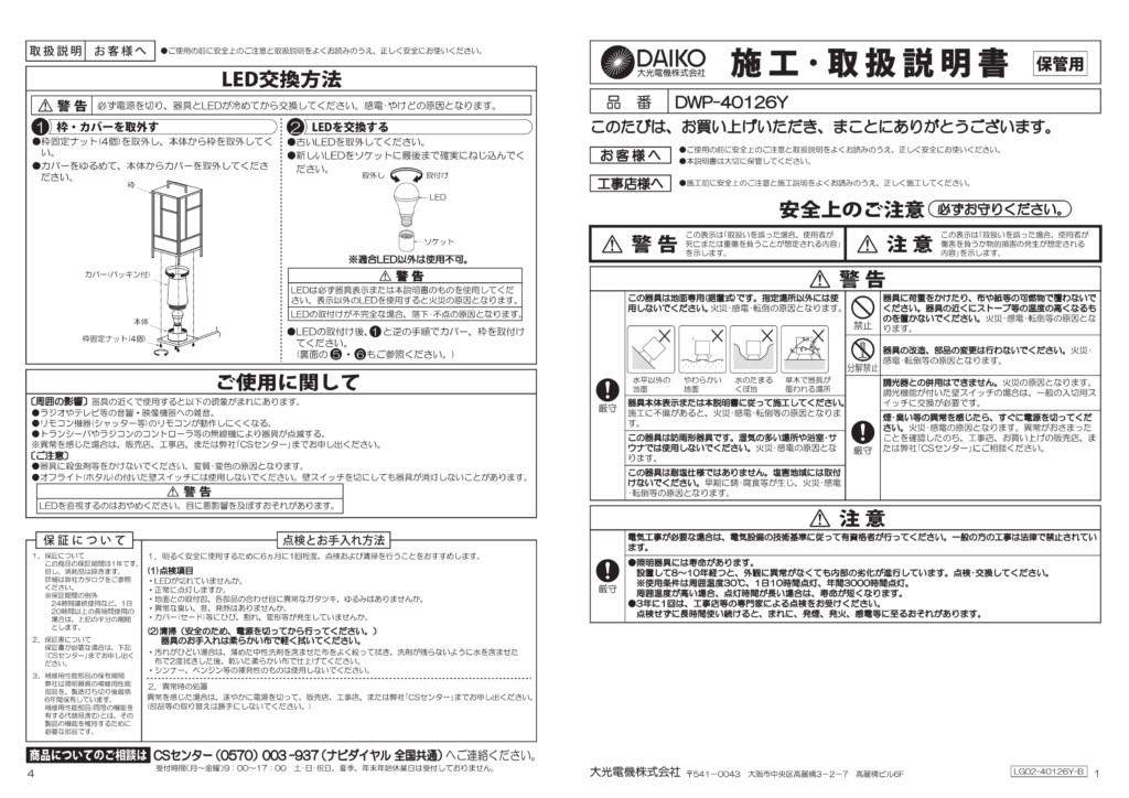 照楽UNDWP40126Y_取扱説明書-1