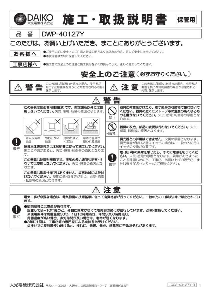 照楽UNDWP40127Y_取扱説明書-1