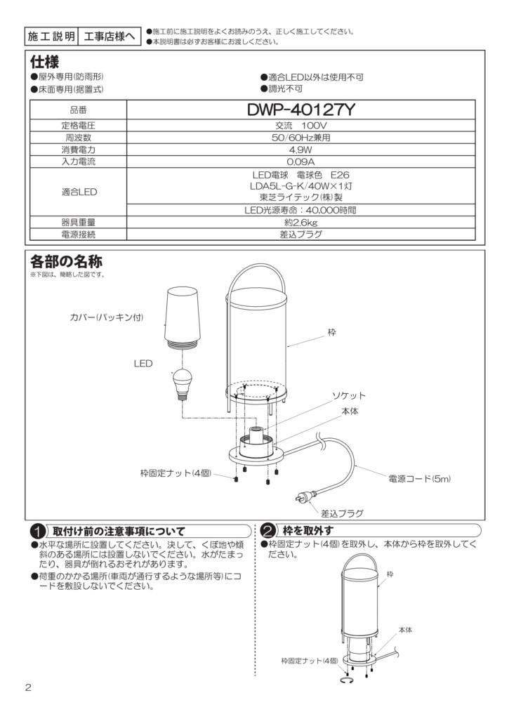 照楽UNDWP40127Y_取扱説明書-2