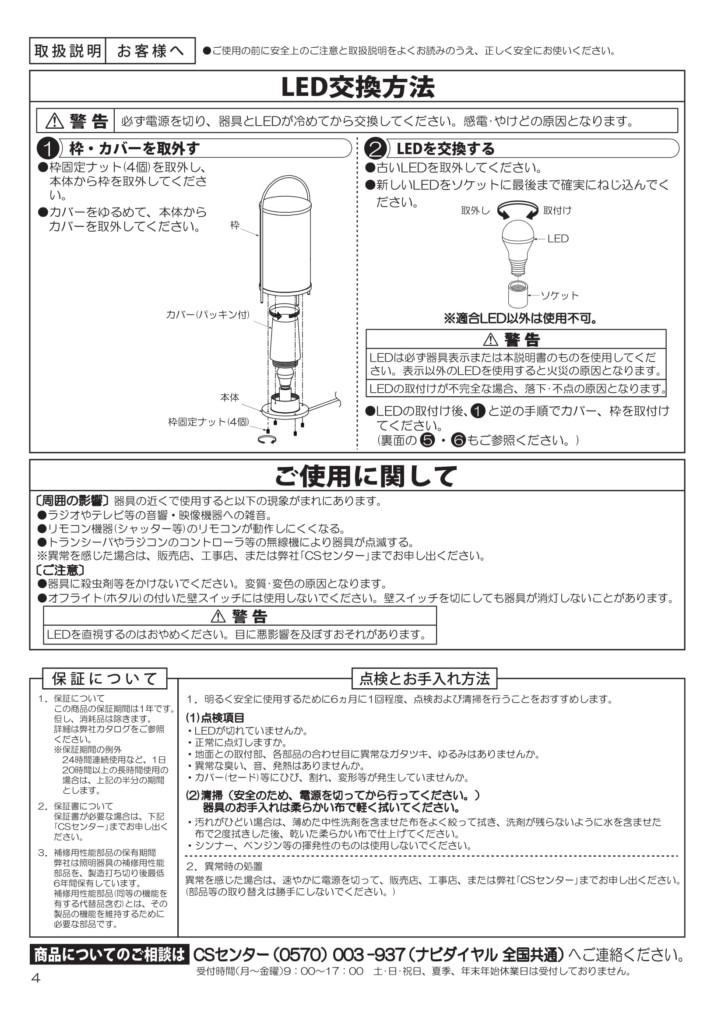 照楽UNDWP40127Y_取扱説明書-4
