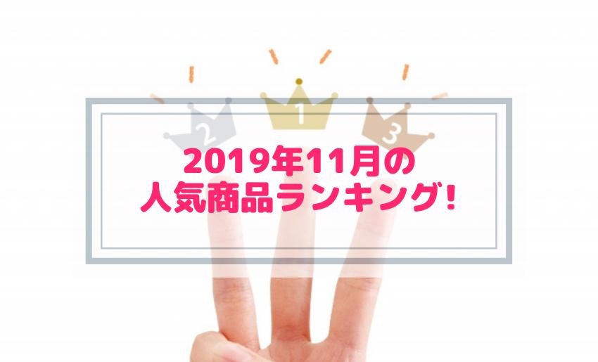 2019年11月度人気商品ランキング