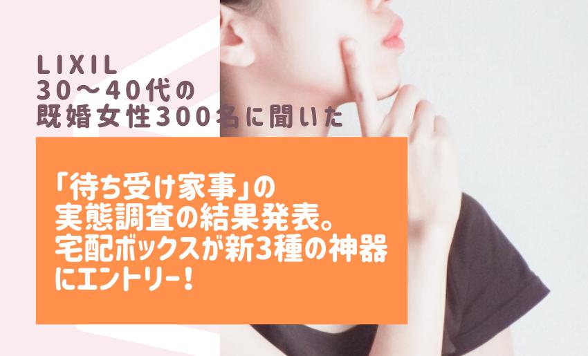 LIXIL宅配ボックス調査 アイキャッチ