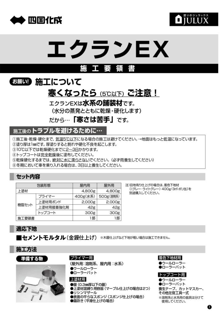 エクランEX 施工説明書_page-0001