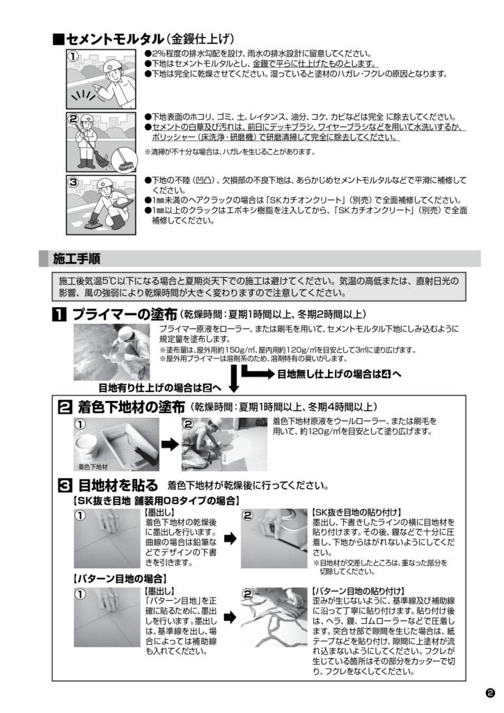 エクランEX 施工説明書_page-0002