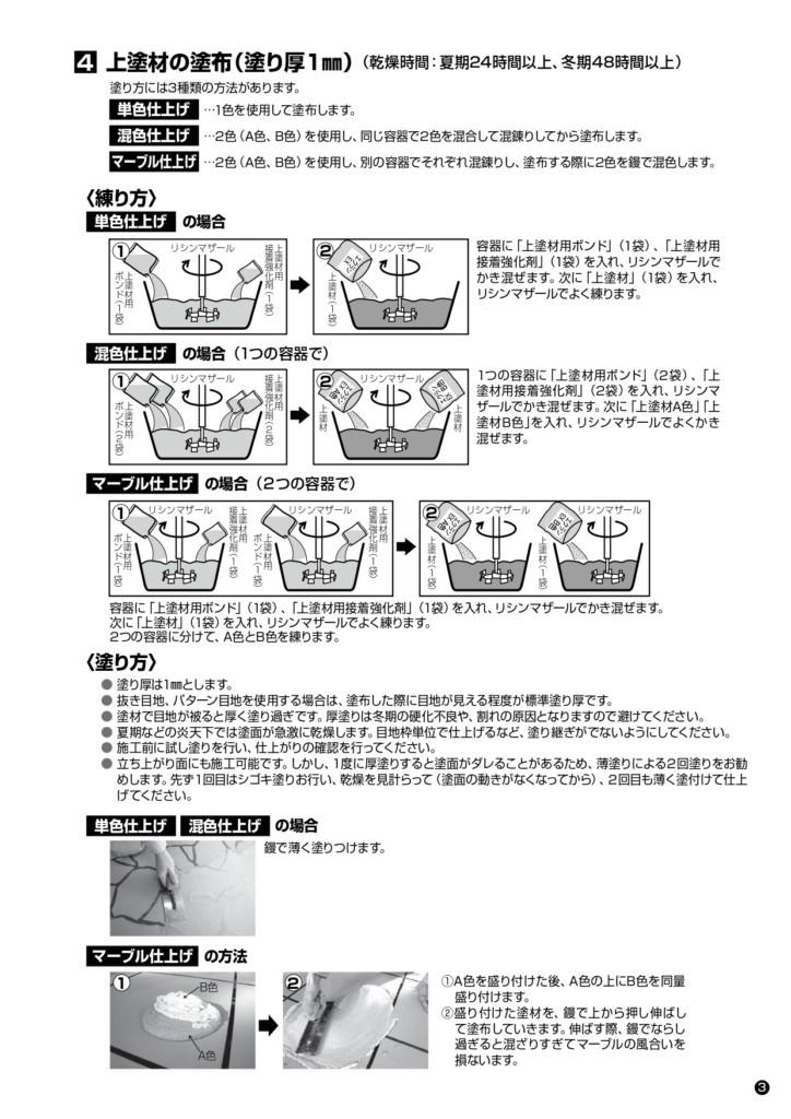 エクランEX 施工説明書_page-0003