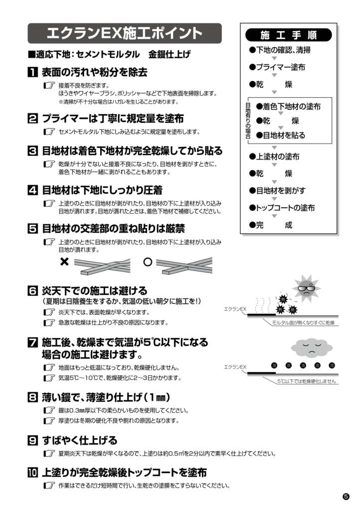 エクランEX 施工説明書_page-0005