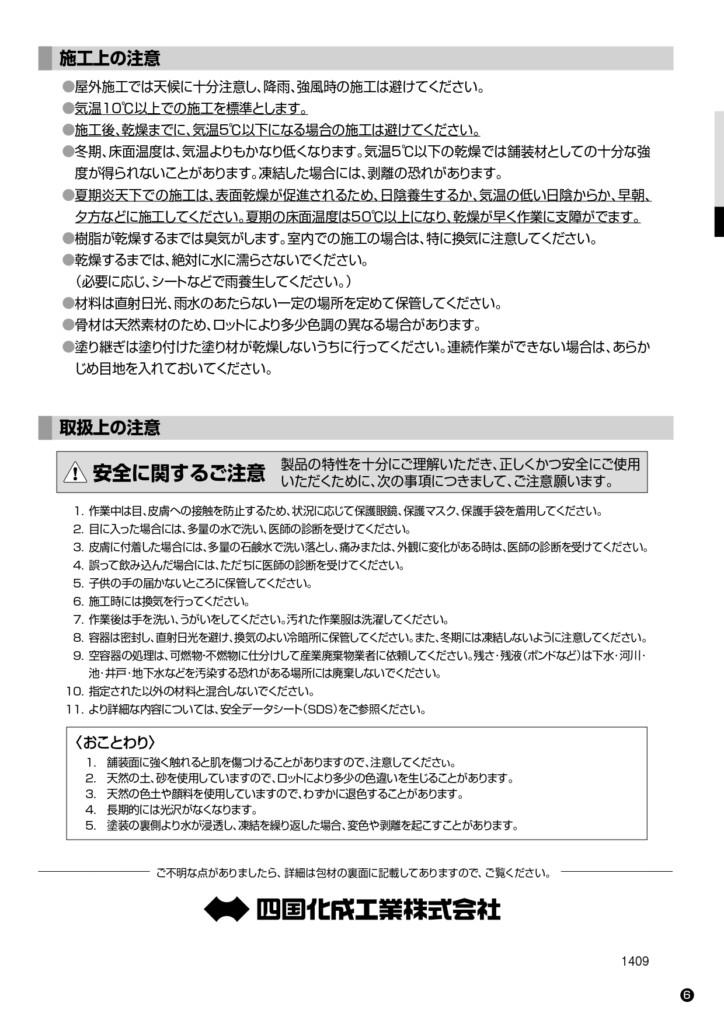 エクランEX 施工説明書_page-0006