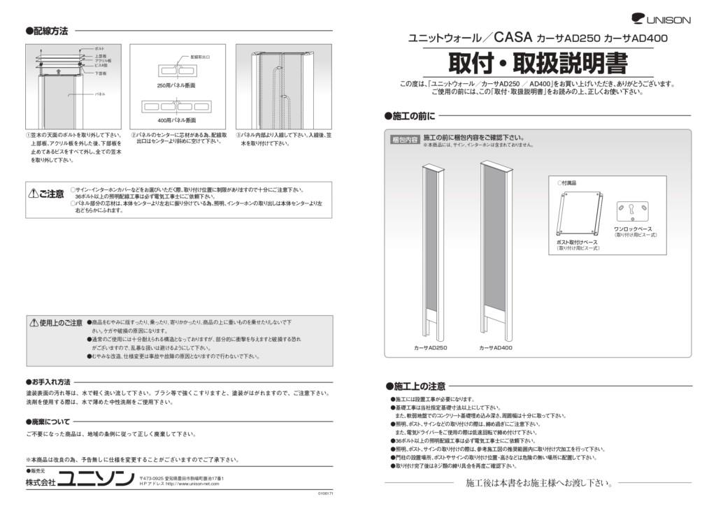 カーサAD250_取扱説明書_page-0001