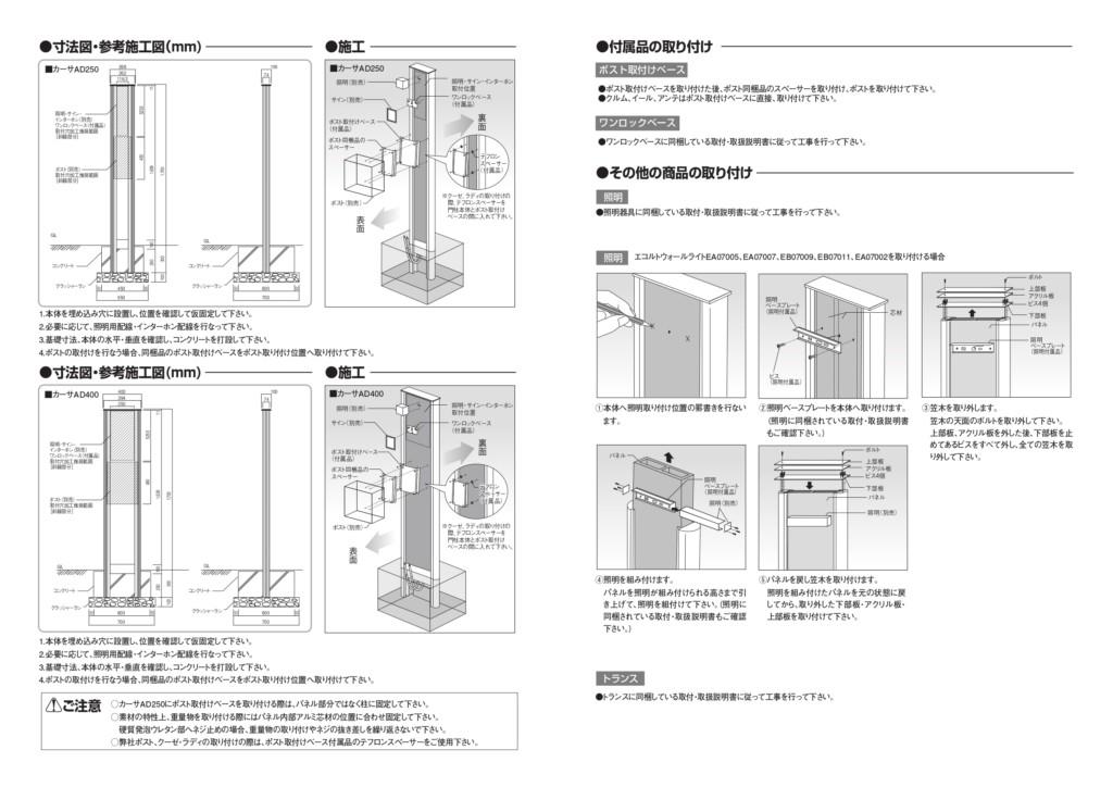 カーサAD250_取扱説明書_page-0002
