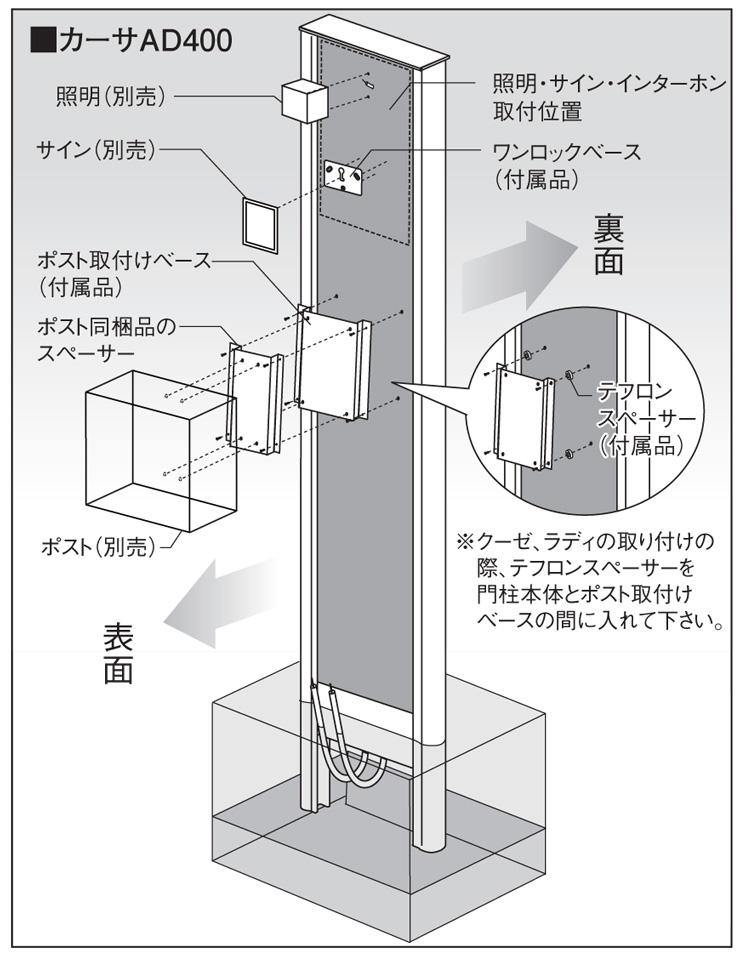 カーサAD400 参考施工図2