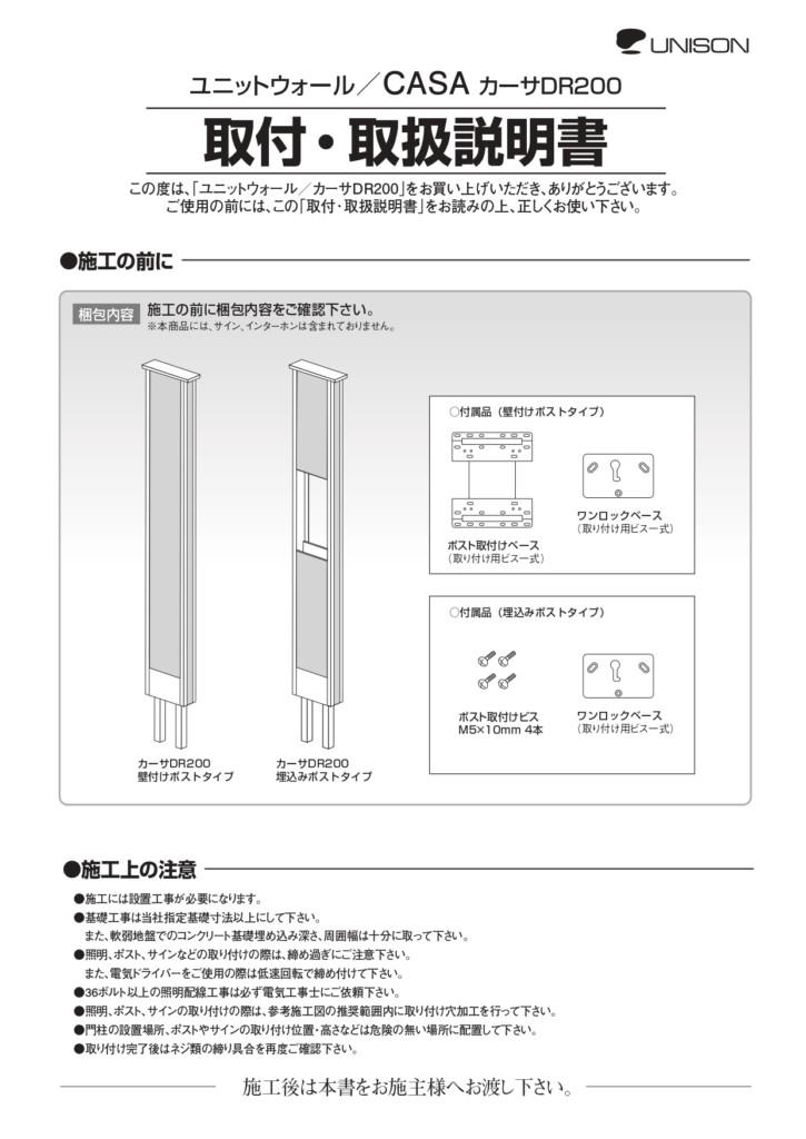 カーサDR200_取扱説明書_page-0001