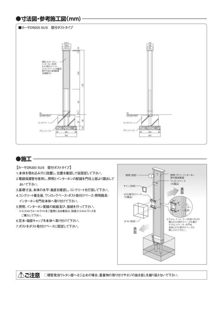 カーサDR200_取扱説明書_page-0002