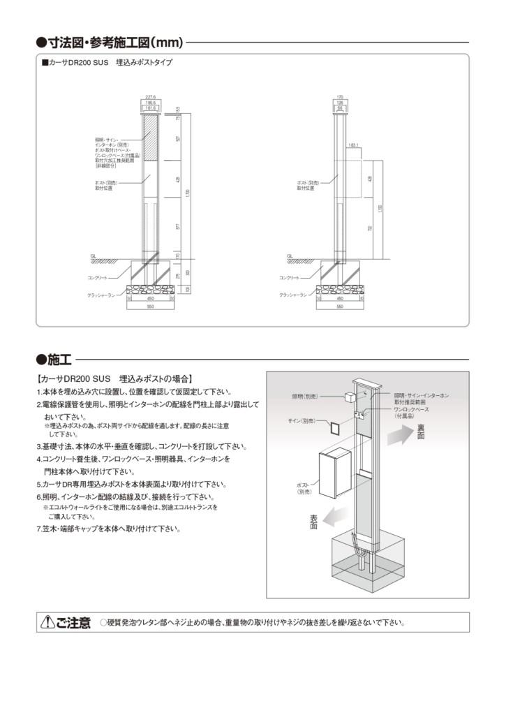 カーサDR200_取扱説明書_page-0003