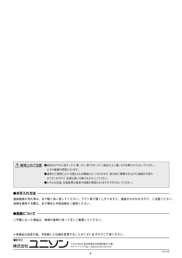 カーサDR450_ヴィコDBタイプ、コルディア100ポスト有りタイプ共通_取扱説明書_page-0008