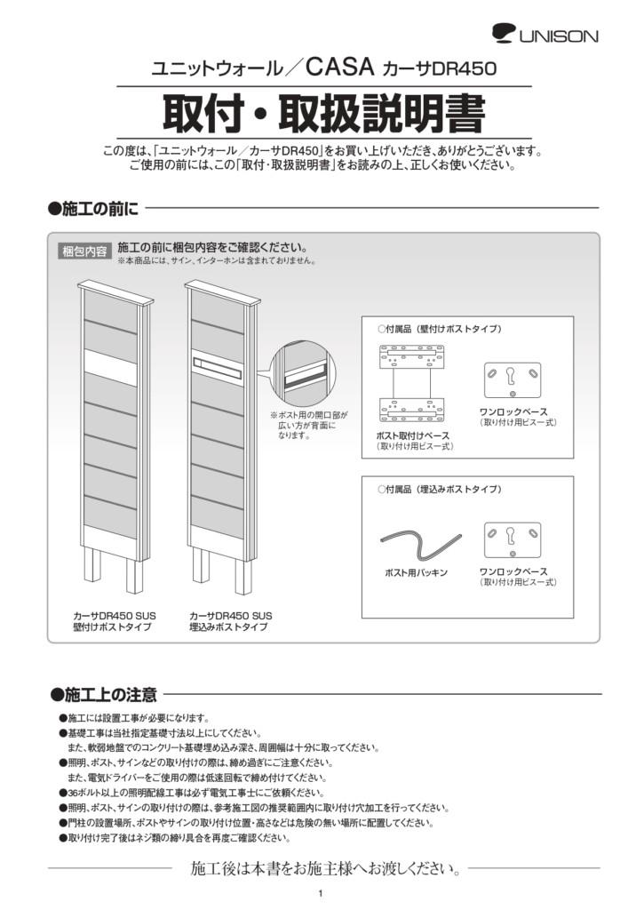 カーサDR450_壁付けポストタイプ、埋込みポストタイプ共通_取扱説明書_page-0001