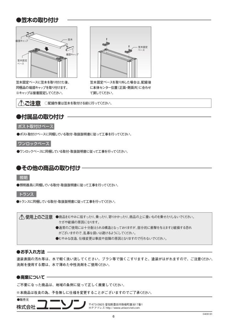 カーサDR450_壁付けポストタイプ、埋込みポストタイプ共通_取扱説明書_page-0006