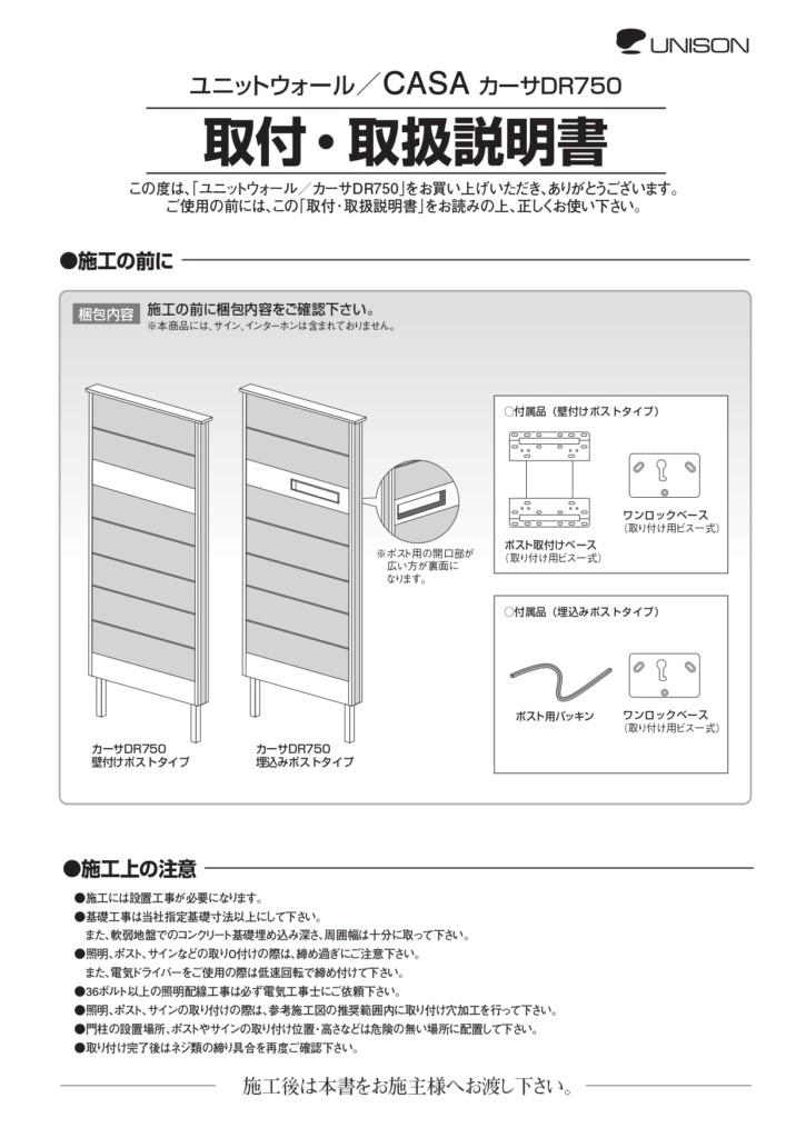 カーサDR750_取扱説明書_page-0001