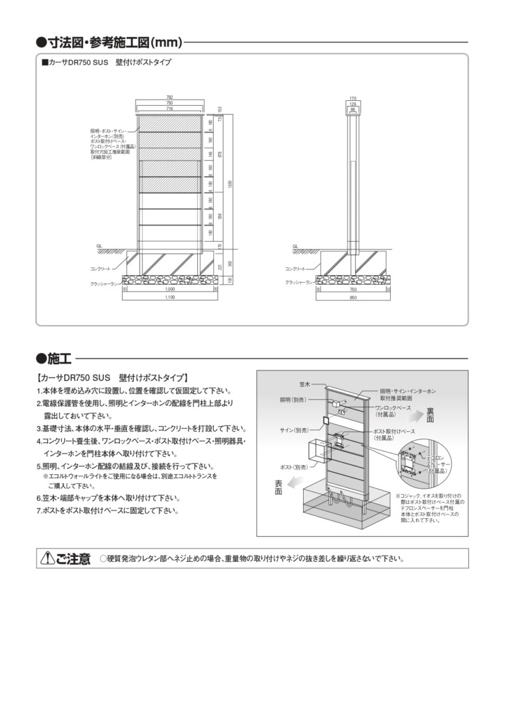 カーサDR750_取扱説明書_page-0002