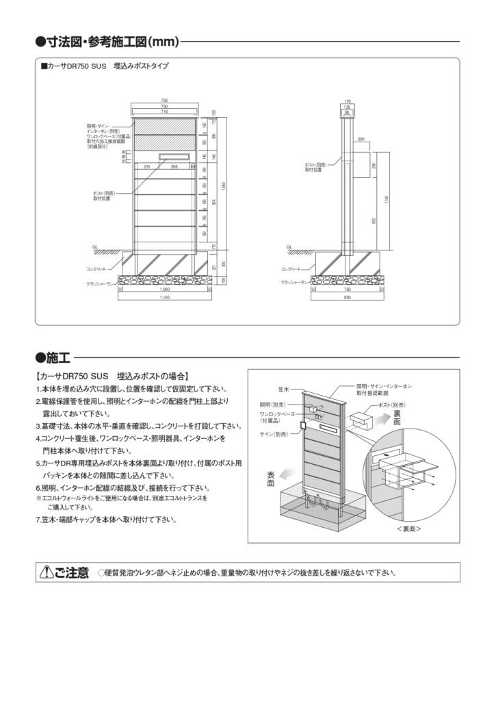 カーサDR750_取扱説明書_page-0003