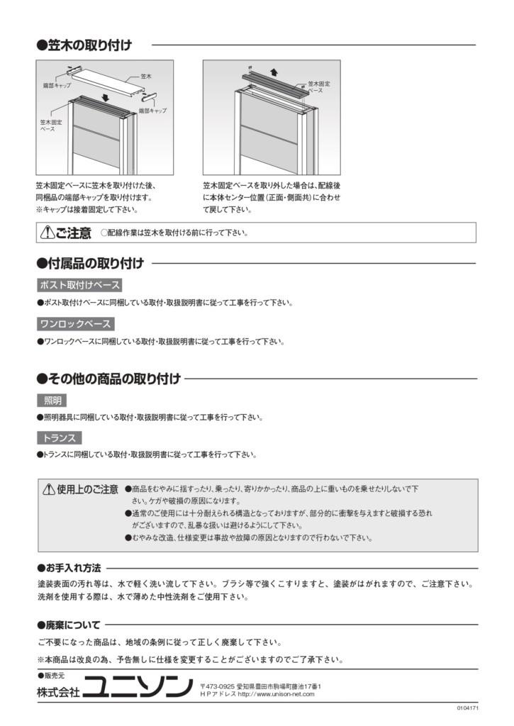 カーサDR750_取扱説明書_page-0004