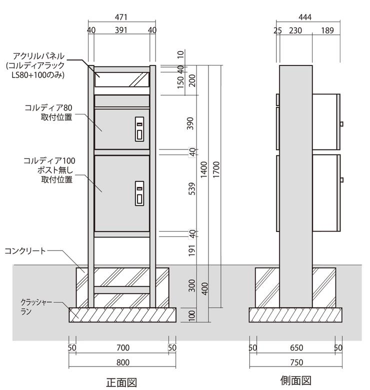コルディアラック 80+100 参考施工図