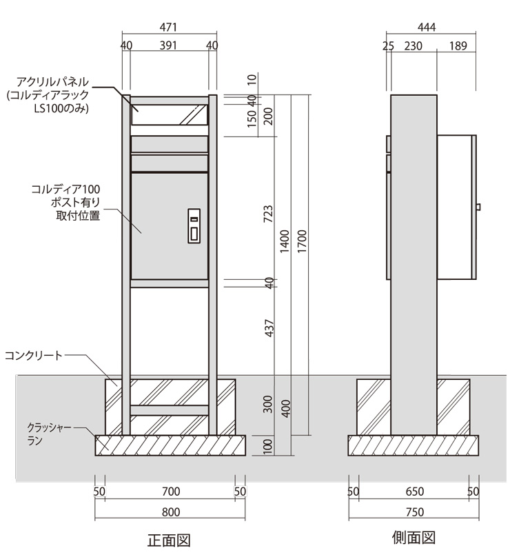 コルディアラック80_参考施工図