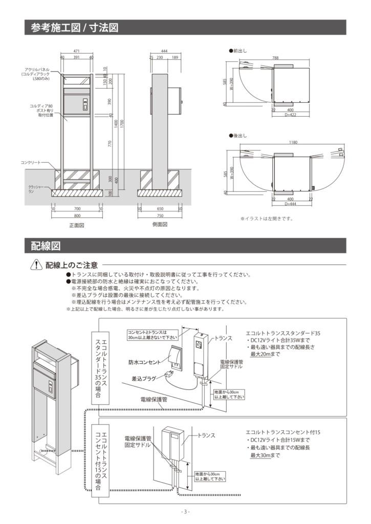 コルディアラック80_取扱説明書_page-0003