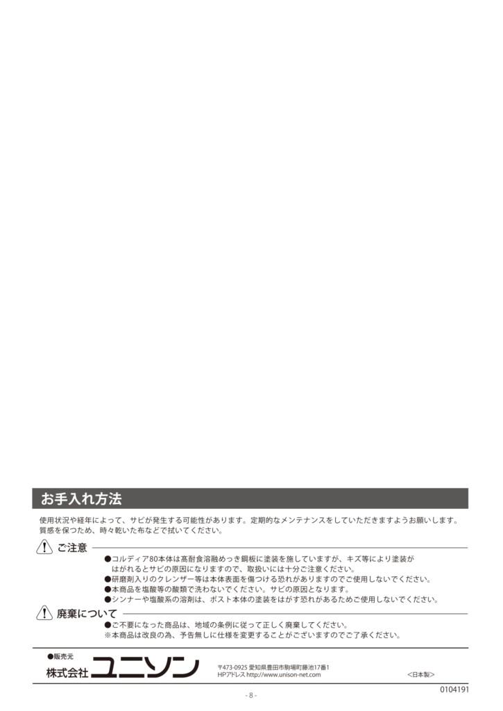 コルディアラック80_取扱説明書_page-0008