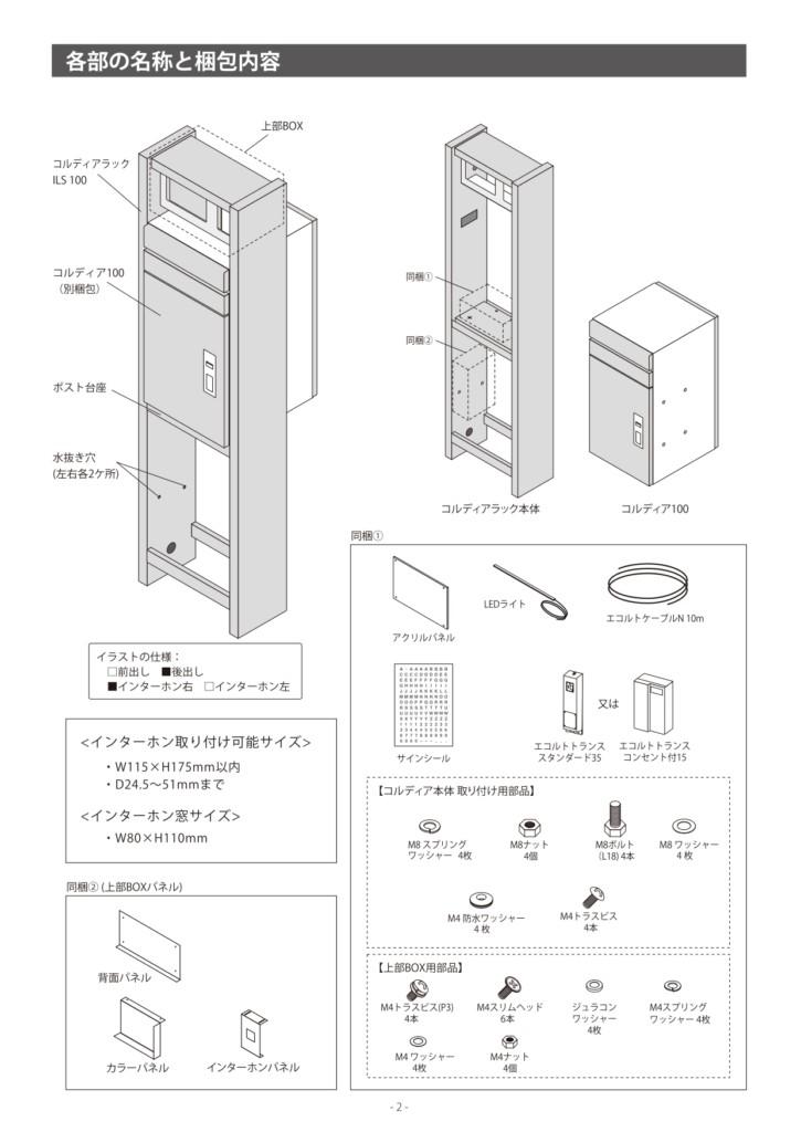 コルディアラックILS100_取扱説明書_page-0002
