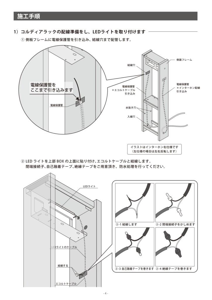 コルディアラックILS100_取扱説明書_page-0004