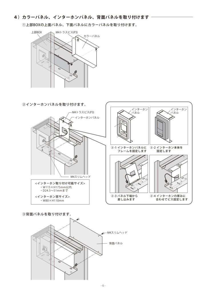 コルディアラックILS100_取扱説明書_page-0006