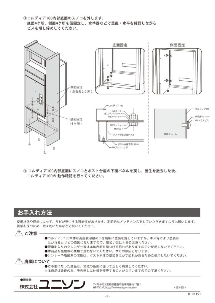 コルディアラックILS100_取扱説明書_page-0008